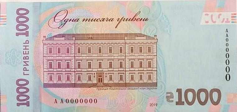 Backend Photo of 1000 Hryvnia