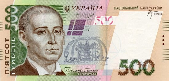 Front Photo of 500 Hryvnia